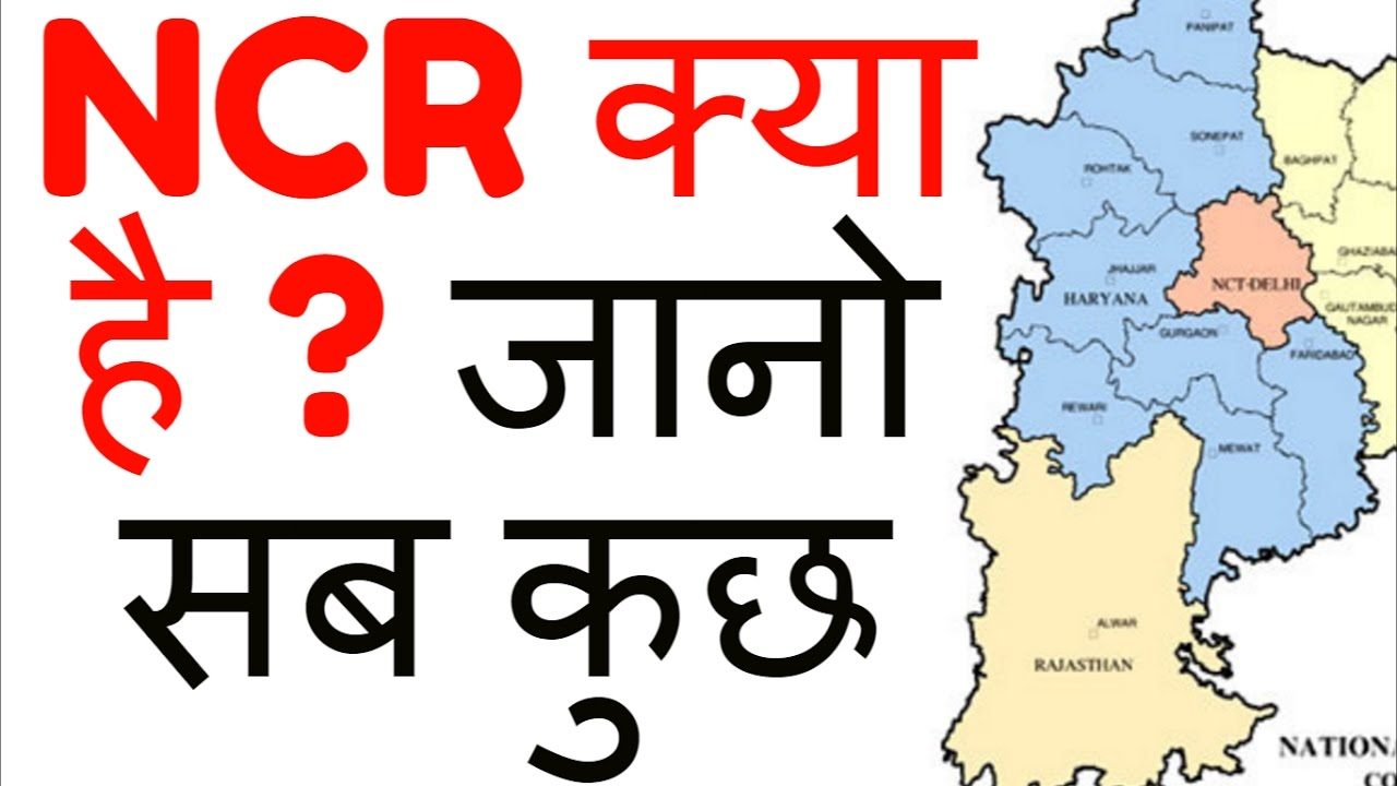 Interesting facts About National Capital Region of India