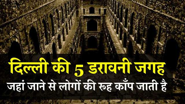 5 Most Haunted Places In Delhi: Click Here To Know Them